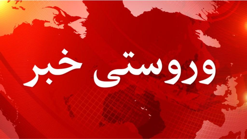 96265217  breaking news pashto