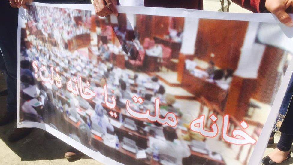معترضان در کابل اعضای مجلس را به 'معاملهگری' متهم کردند