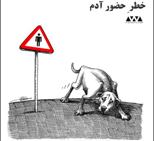 """""""Beware of humans"""""""