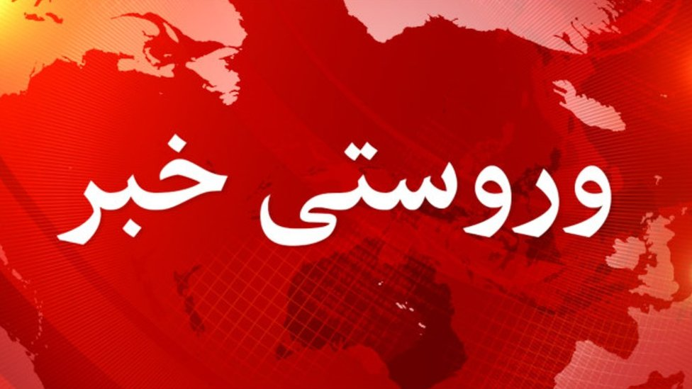 93783948  breaking news pashto