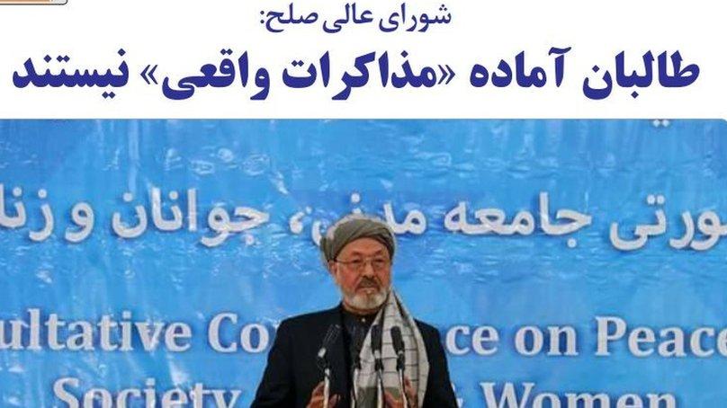 روزنامههای کابل؛ چهارشنبه ۲۷ جدی