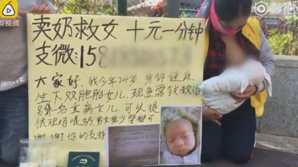 Китаянка за гроші годує дітей на вулиці своїм молоком