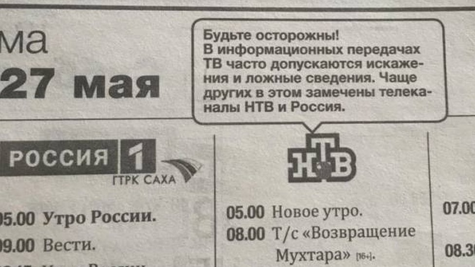 A photo of the newspaper TV listings