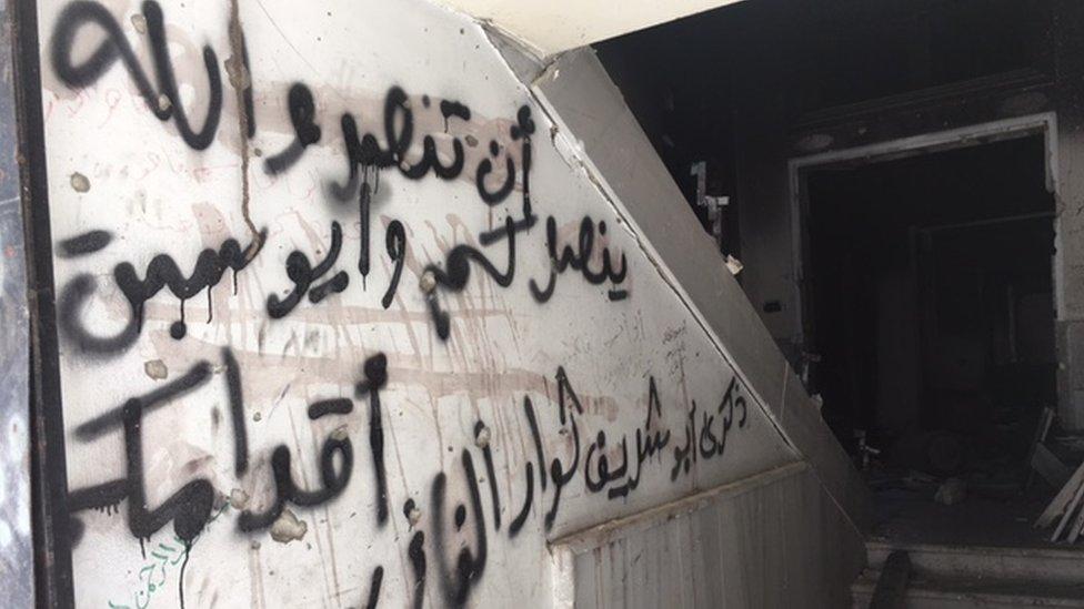 آيات قرآنية كتبت على بعض الحوائط في حمص