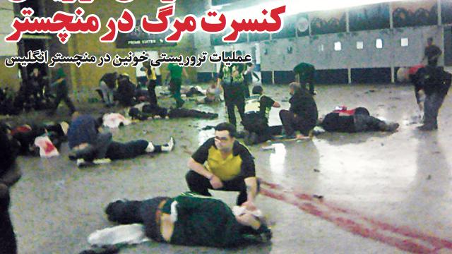 روزنامه های تهران؛ تحلیل پساانتخاباتی، ترامپ در منطقه