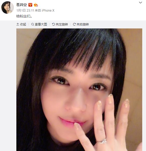 Aoi muestra una foto con el anillo de matrimonio. (Foto: Weibo)