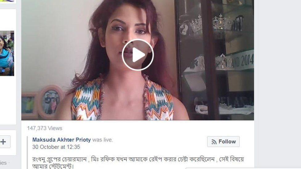 বাংলাদেশে #মি-টু আন্দোলন: দায় অস্বীকার অভিযুক্ত সাংবাদিক ও ব্যবসায়ীর