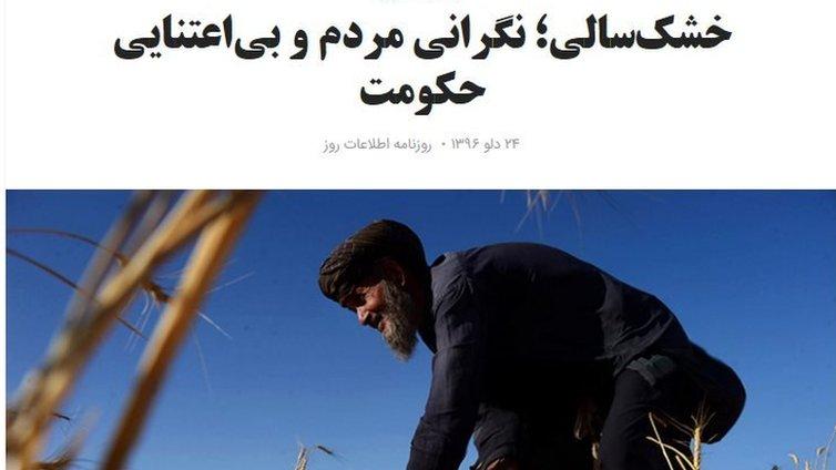 روزنامههای کابل: نگرانی از وضعیت اقتصادی و ادامه خشکسالی