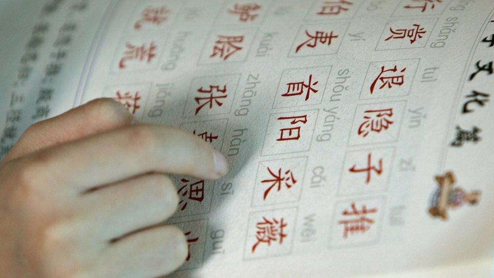 中國的語文課本
