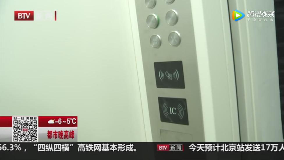 Beijing trials pay-per-ride scheme for lift passengers