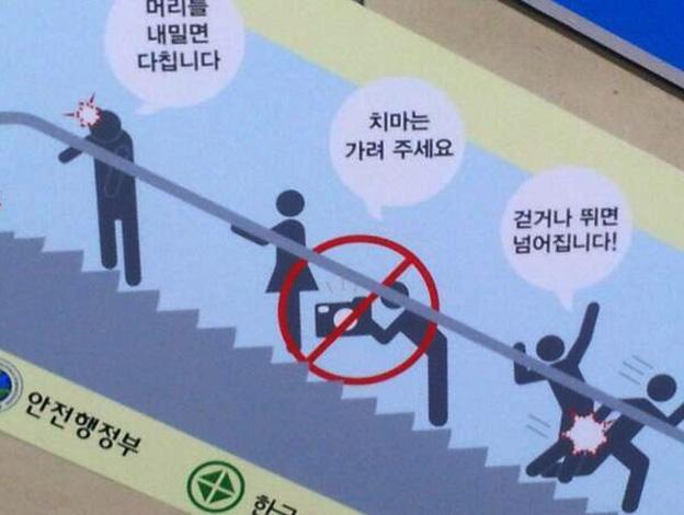 Afiche de advertencia en una escalera eléctrica de Corea del Sur