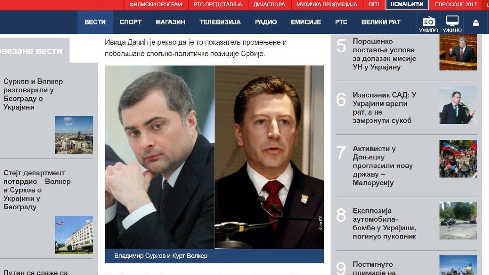 Таємно і без подробиць - ЗМІ Сербії про зустріч Суркова і Волкера