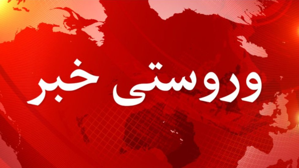 _93593371_140806101809_breaking_news_pashto_640x360_bbc_nocredit