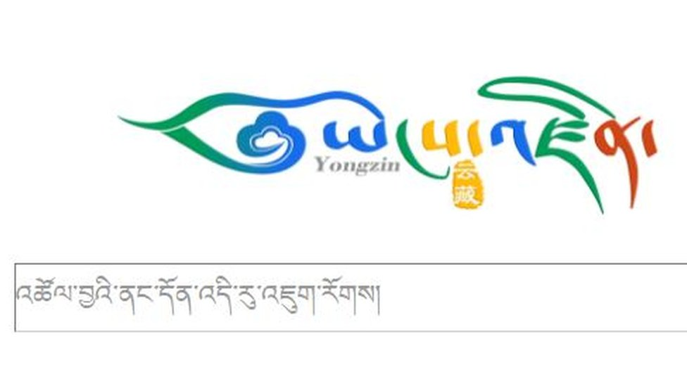 How good is Tibet's Beijing-backed search engine?