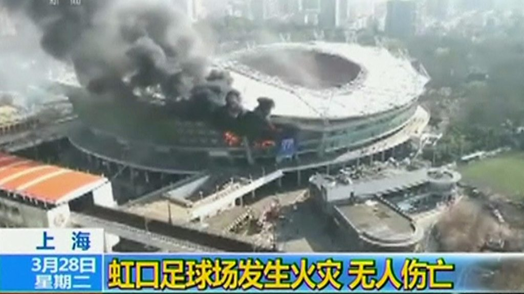 Chinese Super League: Shanghai Shenhuas Hongkou stadium damaged by fire