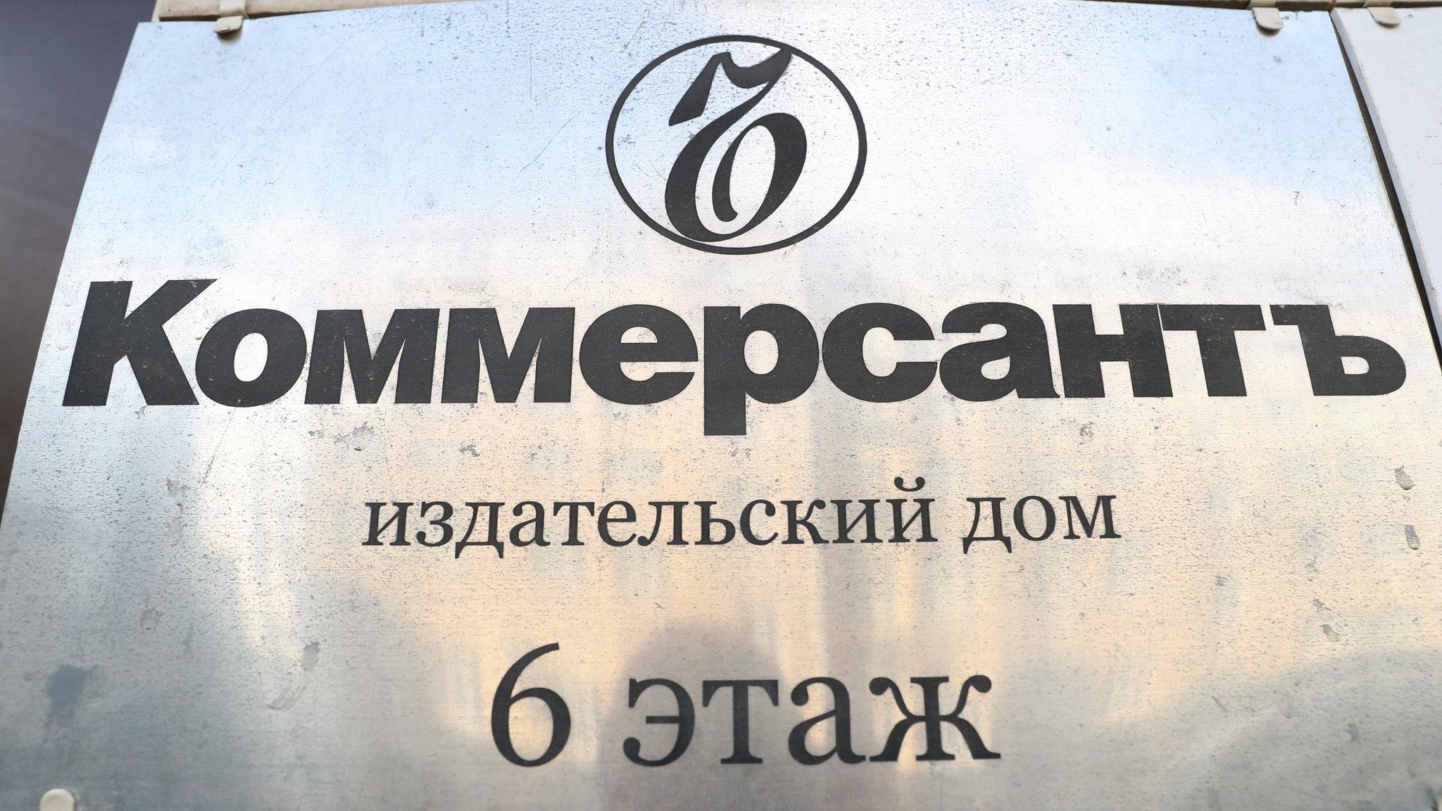 """Журналисты """"Коммерсанта"""" массово увольняются из-за статьи о Матвиенко"""