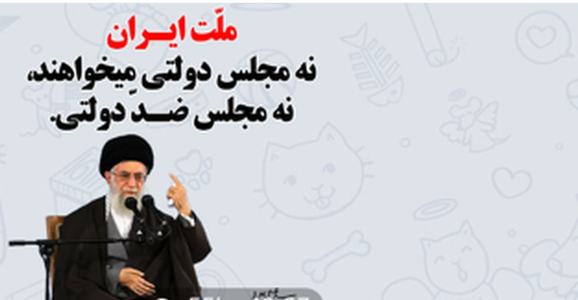 Image of Iran's supreme leader