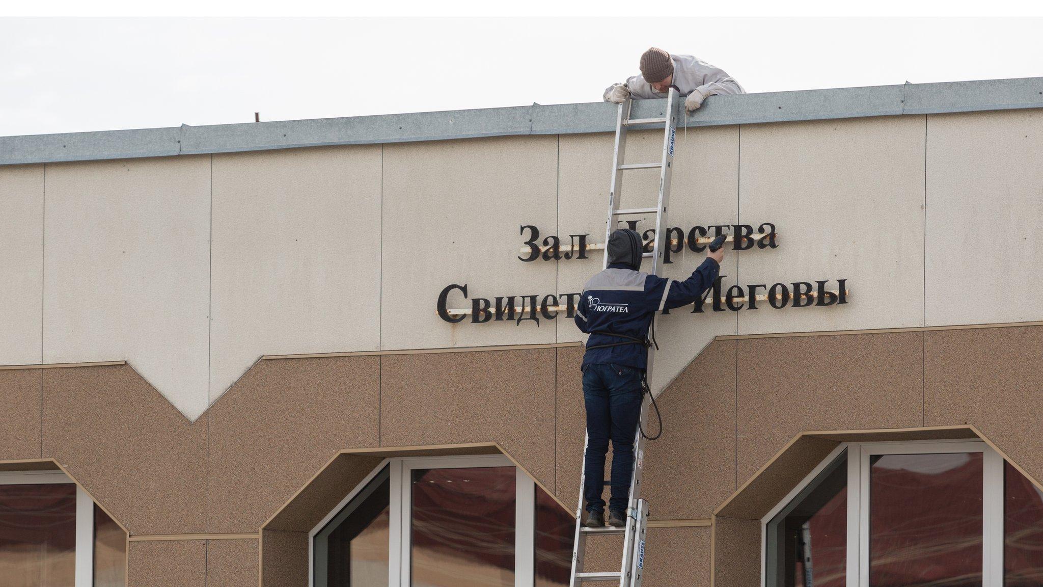 """Полгода как экстремисты: что происходит со """"Свидетелями Иеговы"""" в России"""
