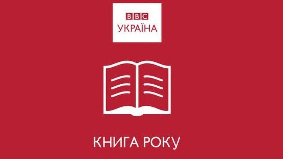 ВВС Україна оголоcила Довгі списки Книги року ВВС-2017