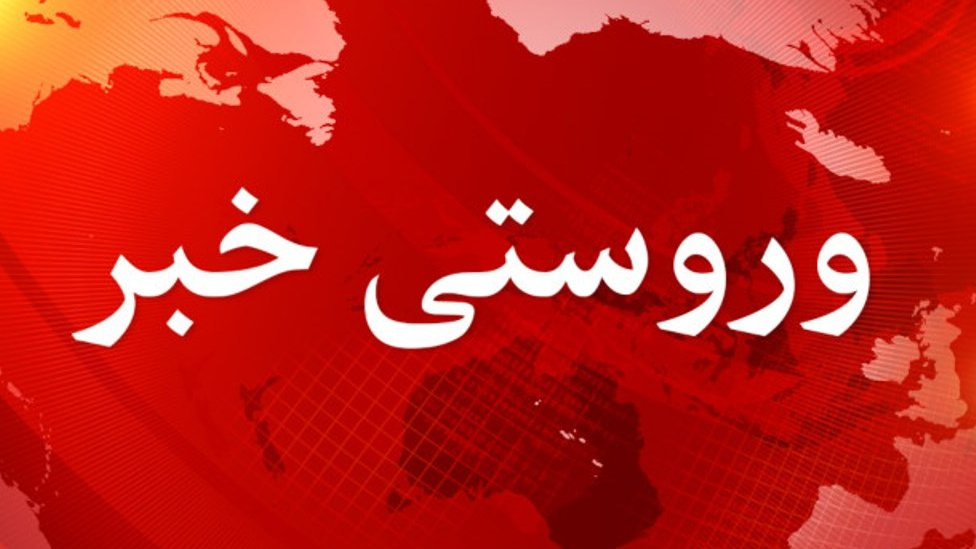 97094734  breaking news pashto