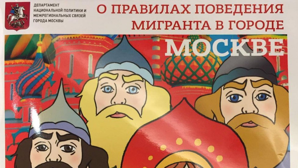 Moscow fairytale comics to help migrants 'behave'