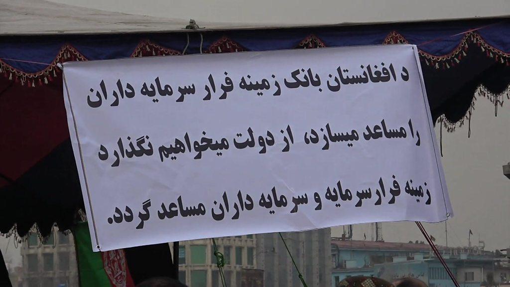 چهارمین روز اعتصاب صرافان افغان