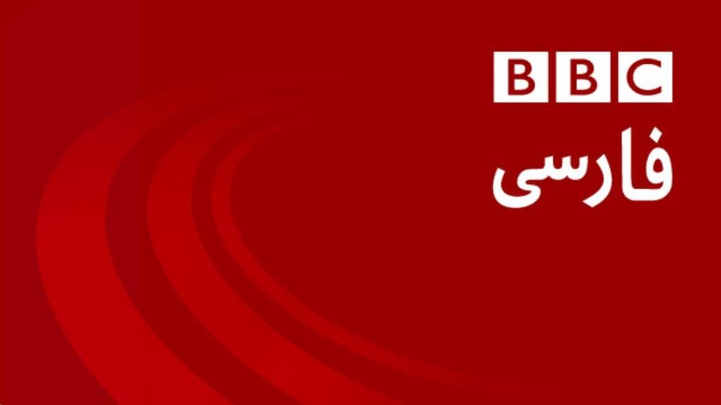 تلویزیون فارسی بیبیسی