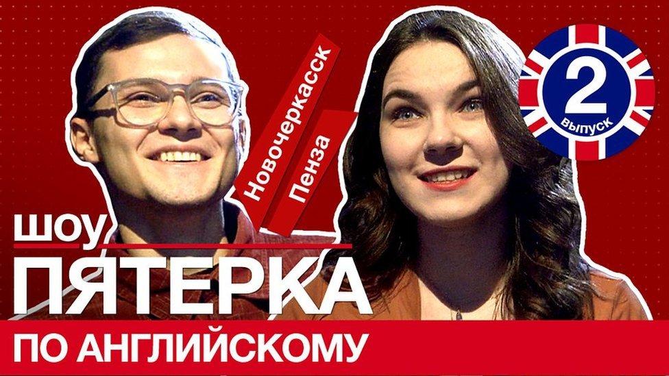 "Шоу ""Пятерка по английскому"" №2: Трамп & Путин, Lollipop vs Skibidi"