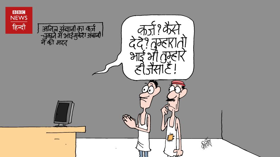 कार्टून: ख़ुद को अंबानी का भाई समझता है?
