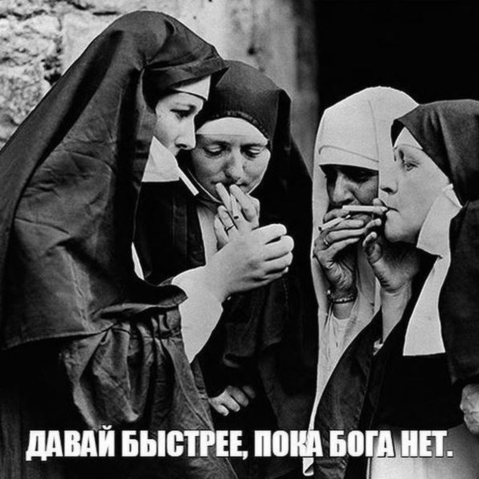 """Meme of nuns smoking with Russian caption that says: """"Quick, while God isn't looking!"""""""