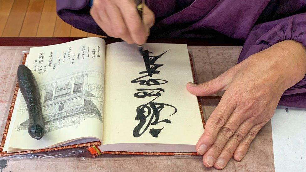 Escritura japonesa.