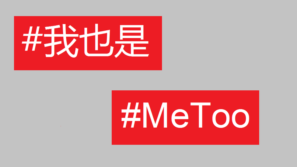 The hashtags #MeToo in Chinese and English
