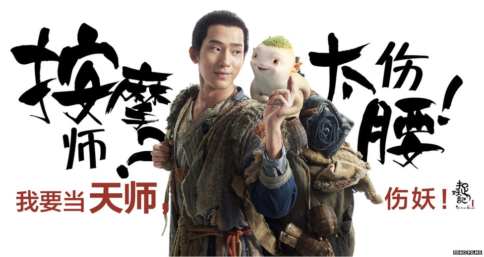 Publicity still from the 2015 Chinese movie Monster Hunt