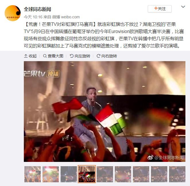Screenshot from Weibo account of Global Gay News