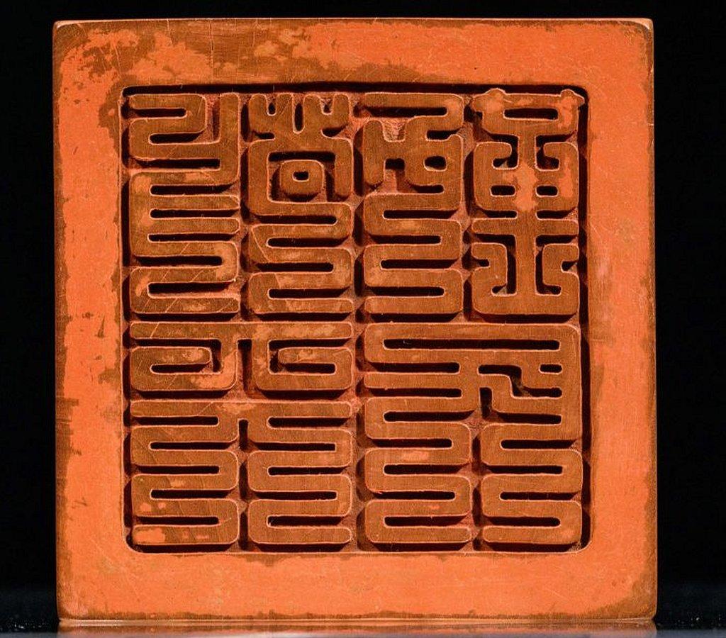 Un sello imperial del período Kangxi de la dinastía Qing.