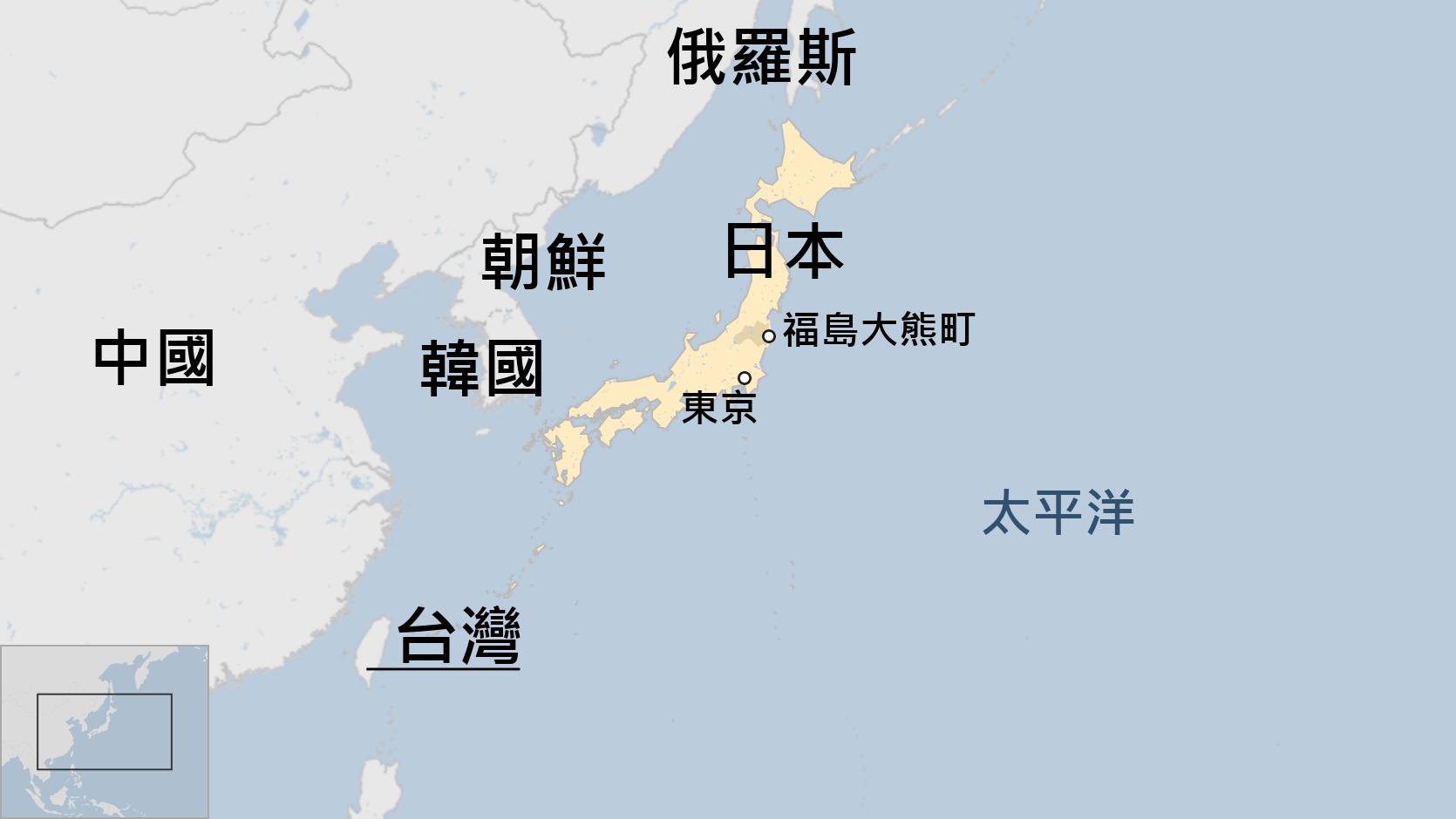地圖:福島大熊町位置(相對於中國、韓朝、台灣與太平洋)