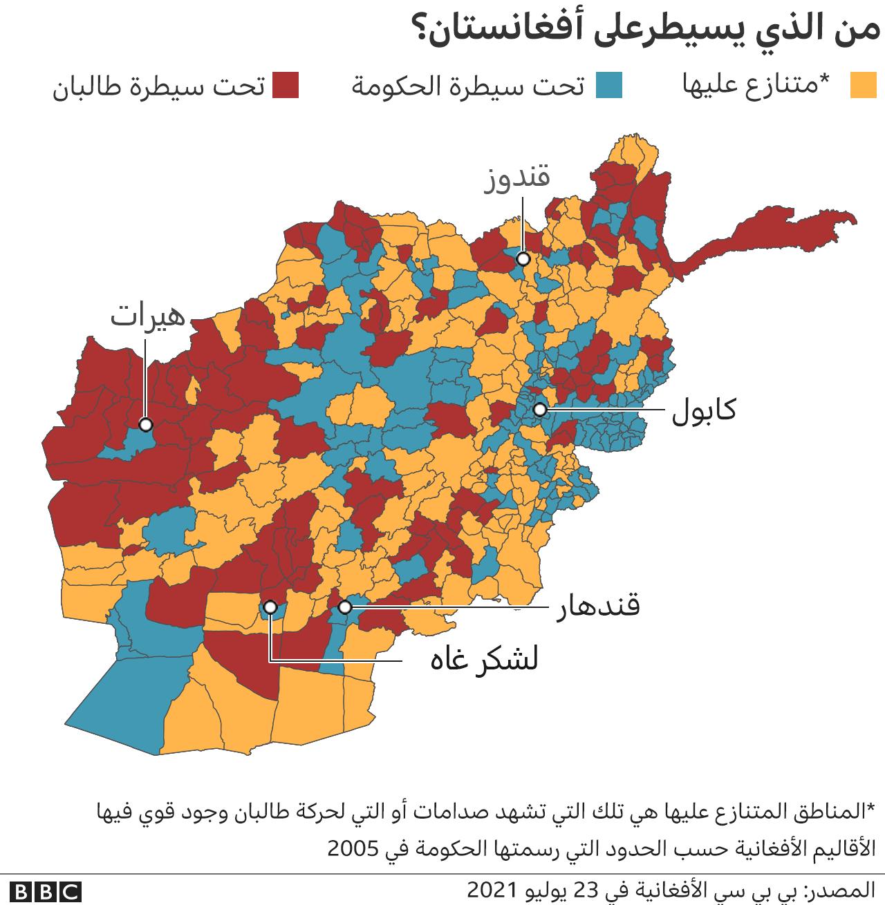 من الذي يسيطر على كل جزء من أفغانستان؟