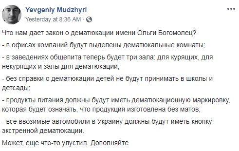 Journalist Yevhen Mudzhyri's Facebook post