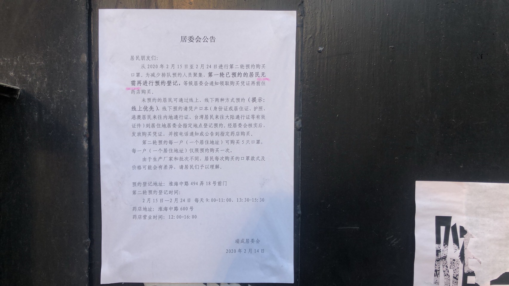 上海某社區居委會貼出預約購買口罩公告