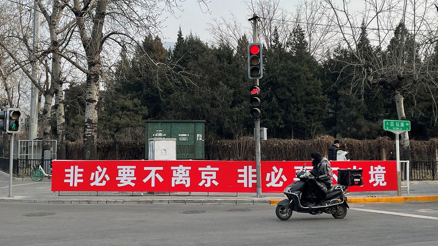 北京的很多地方都懸掛有「非必要不離京」的宣傳標語。
