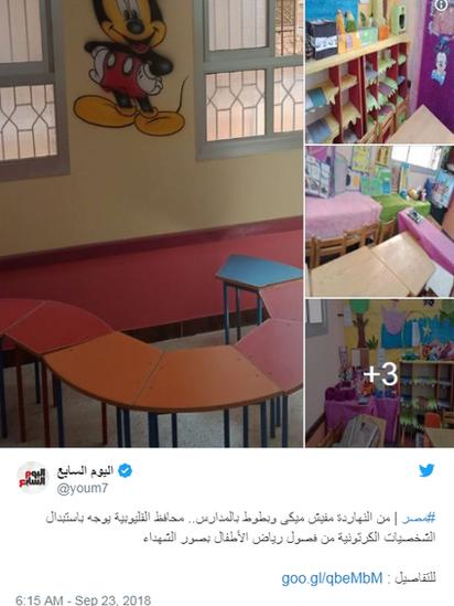 Qalyubia kindergarten, Egypt