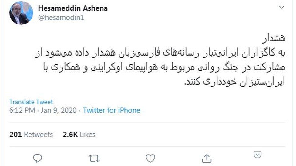تغريدة حسام الدين أشنا، المستشار السياسي للرئيس حسن روحاني