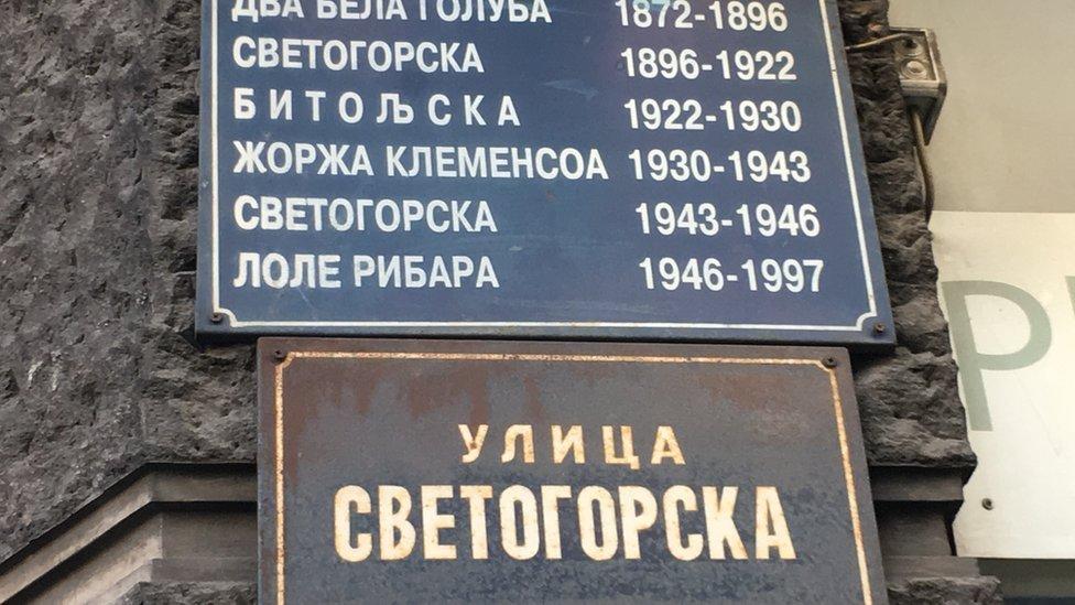 Promena imena Svetogorske ulice