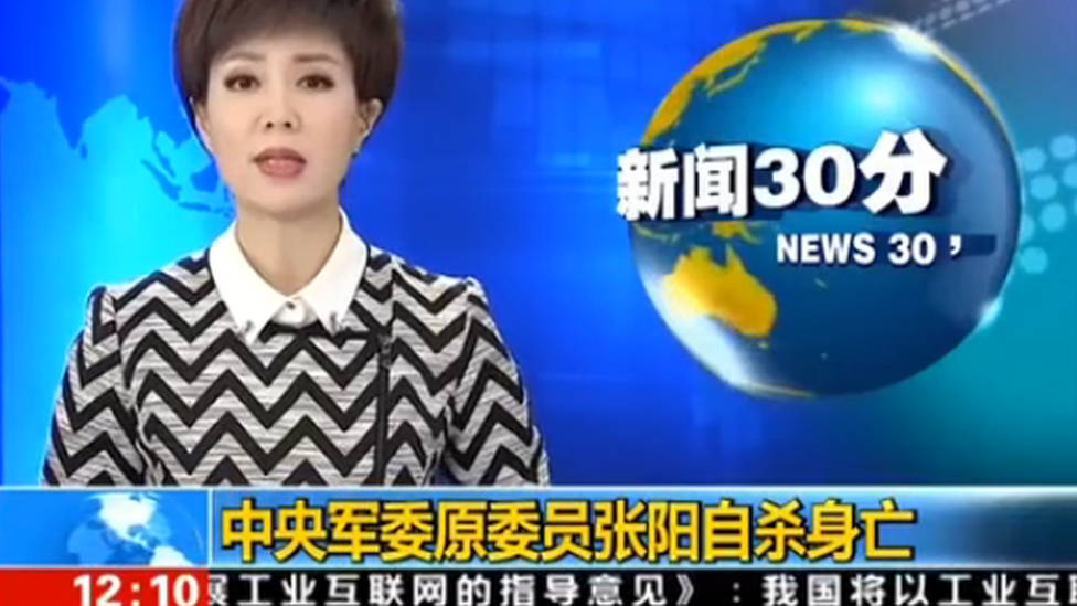 CCTV bulletin about Zhang Yang's suicide