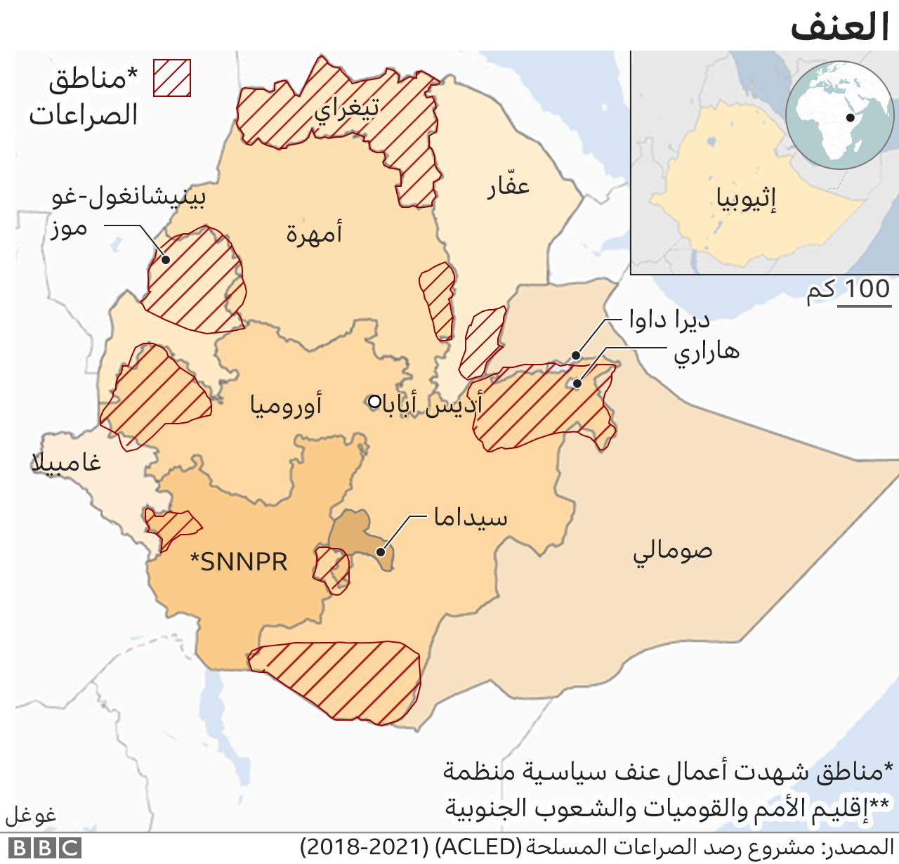 مناطق الصراع في إثيوبيا