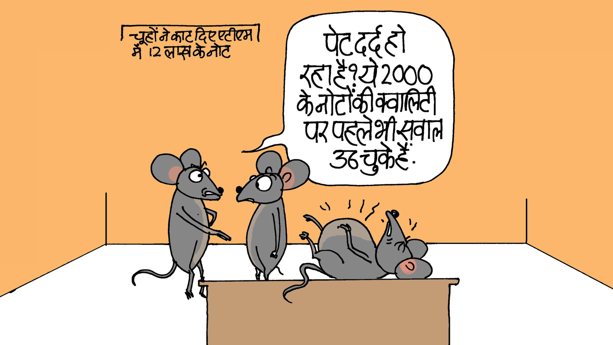 कार्टून: और खाओ दो हज़ार के नोट