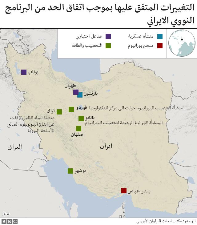 خريطة توضح التغيرات المتفق عليها للحد من برنامج إيران النووي