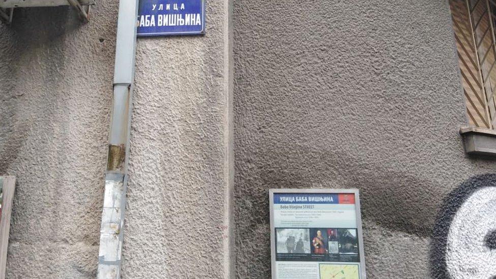Baba Višnjina ulica