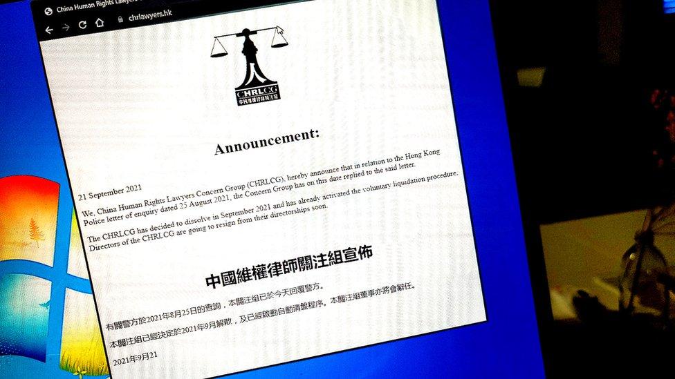 中國維權律師關注組官網留下的解散公告(BBC中文圖片22/9/2021)