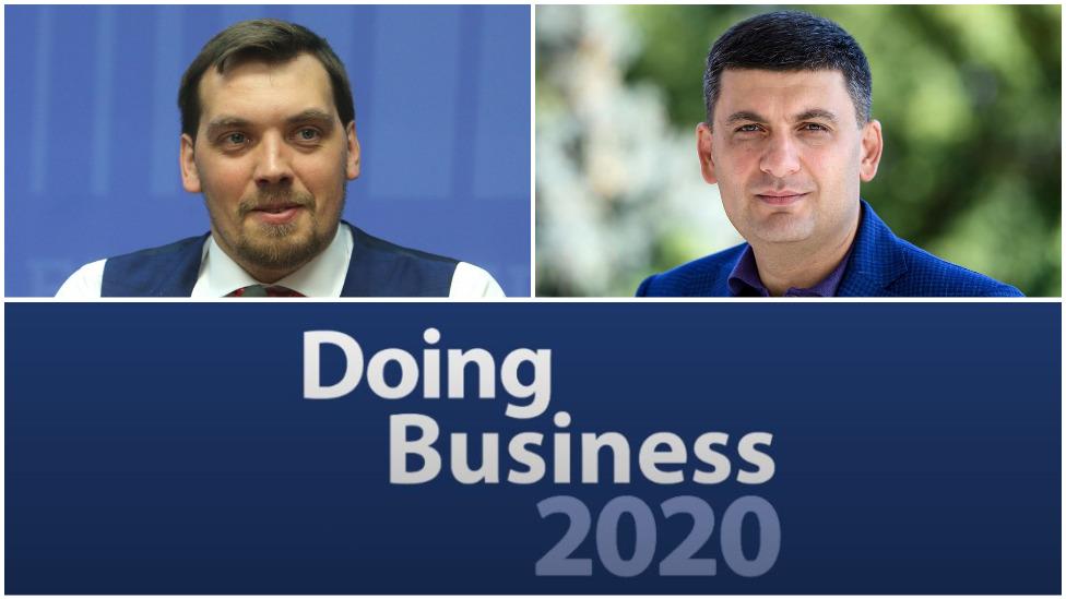 Doing Business: як колишні та нові урядовці хваляться рейтингом